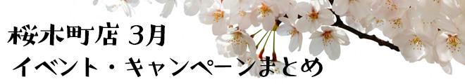 skrg_camp1903_banner