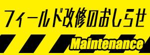 ikb_maintenance_thumb