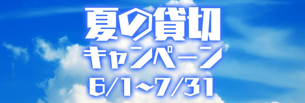 【全店開催】選べる3つの特典!夏の貸切キャンペーン【6/1〜7/31】