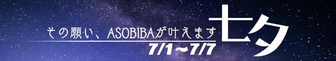 asobiba_20190707_banner