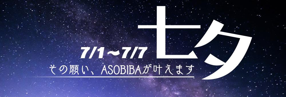 【全店開催】七夕スペシャル!短冊に書いた願い事、ASOBIBAが叶えます!【7/1~7/7】
