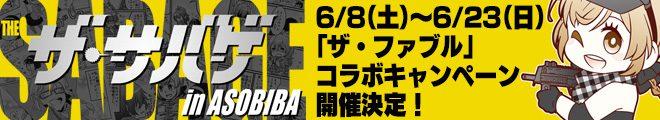asobiba_fable190608_banner