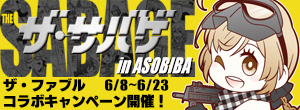 asobiba_fable190608_thumb01