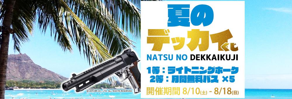 【全店開催】撃つ!買う!当たる!ASOBIBA夏のデッカイくじ開催!【8/10〜8/18】