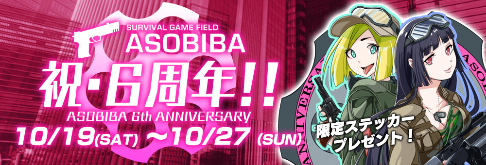 【ASOBIBA6周年!】10/25の参加費は言い値でOK!&期間中ステッカープレゼント!【10/19〜10/27】