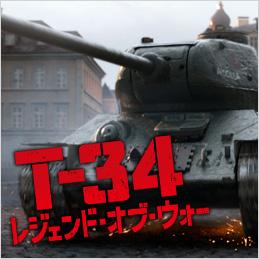 ASOBIBAピックアップ_【一度は観ておきたい】映画『T-34 レジェンド・オブ・ウォー』鋼鉄の軋みが聞こえるだろう?