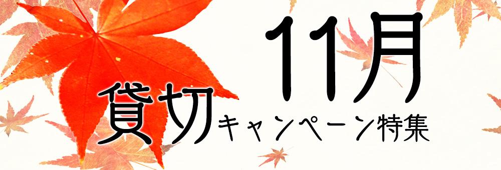 【貸切特集】11月は貸切が熱い!割引キャンペーンまとめ