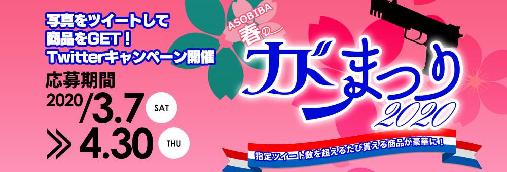 【春のガンまつり】2020年も開催!写真をツイートして賞品をゲットしよう!!