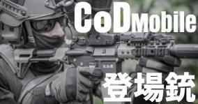 モバイル m4 Cod