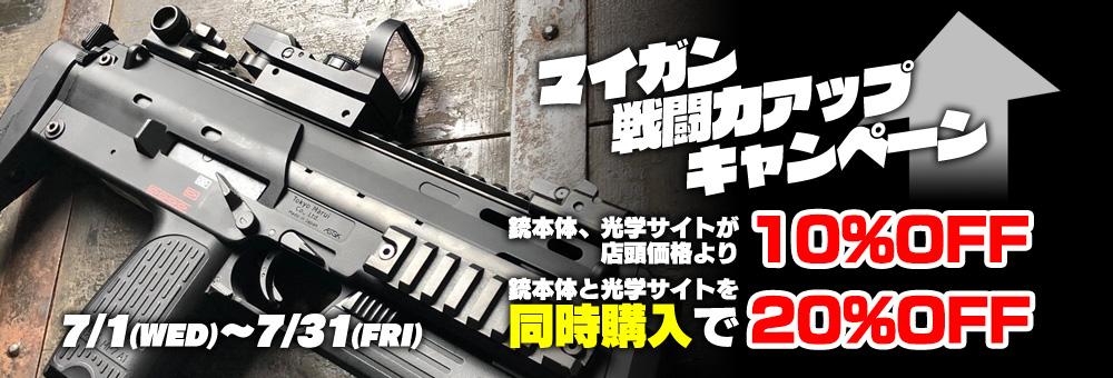 【全店】銃と光学サイトが最大20%OFF!マイガン戦闘力アップキャンペーン【7/1~7/31】