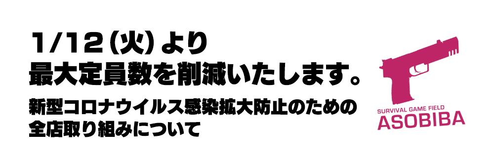 【1/7更新】新型コロナウイルス感染拡大防止のための取り組み