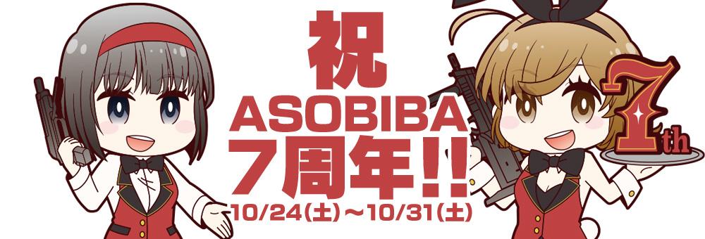 【感謝!】ASOBIBA7周年!来場者に限定特典プレゼントなど!【10/24〜10/31】