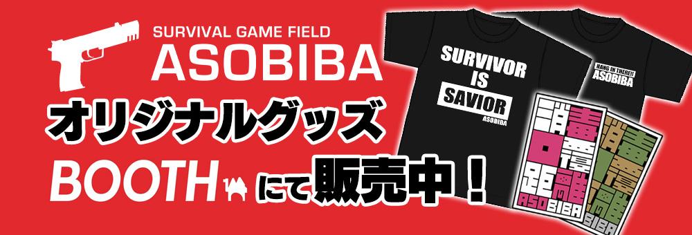 サバゲーフィールドASOBIBA - BOOTH