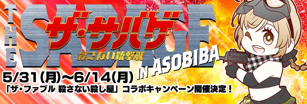 映画「ザ・ファブル 殺さない殺し屋」コラボ開催!